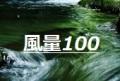 風量100