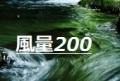 風量200
