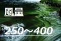 風量250-400