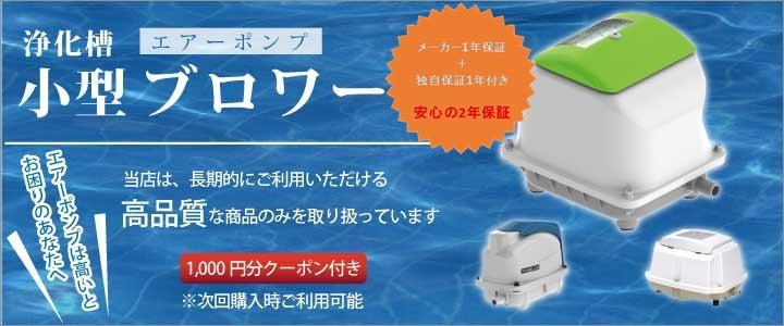 浄化槽用ブロワー YOU-shop.net
